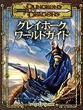 サプリメント グレイホーク・ワールドガイド (ダンジョンズ&ドラゴンズ)