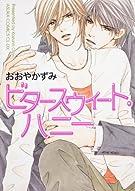 ビタースウィート・ハニー (あすかコミックスCL-DX)