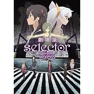 「劇場版selector destructed WIXOSS」<初回豪華仕様版>(2枚組)Blu-ray