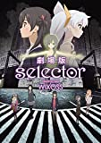 「劇場版selector destructed WIXOSS」<初回豪華仕様版>(2枚組)Blu-ray