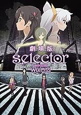 劇場版「selector destructed WIXOSS」BDが8月発売。特典CDなど用意