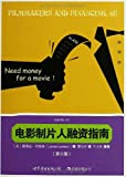 img - for [Genuine] filmmakers Finance Guide(Chinese Edition) book / textbook / text book