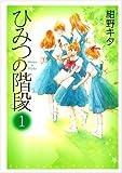 ひみつの階段 1 (PIANISSIMO COMICS)