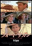フォート・サガン[DVD]