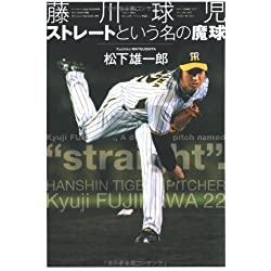 藤川球児 ストレートという名の魔球 (ヨシモトブックス)