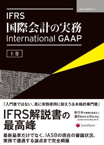 IFRS 国際会計の実務 【上巻】