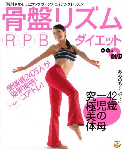 DVDbook 骨盤リズムRPBダイエット (DVD book)