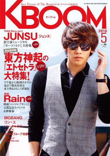 KBOOM(ケーブーム)2010年5月号[雑誌]
