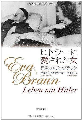 ヒトラーに愛された女