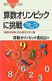 算数オリンピックに挑戦 '08~'12年度版 (ブルーバックス)