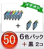 【 ICチップ付 6本パック + ICBK50 2本 】 Epson IC6CL50 汎用 インクカートリッジ EP-705A EP-4004 EP-302 EP-804A 等 対応