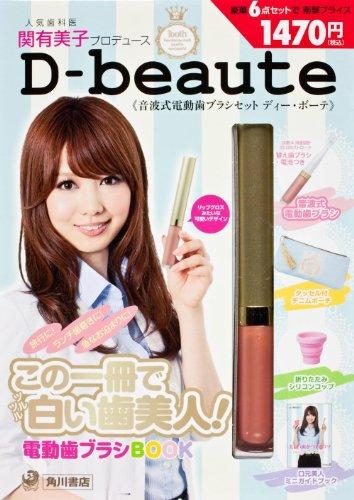 音波式電動歯ブラシセットD‐beaute ([バラエティ])