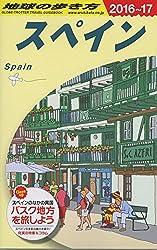 A20 地球の歩き方 スペイン 2016~2017