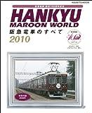 HANKYU MAROON WORLD2010 阪急電車のすべて
