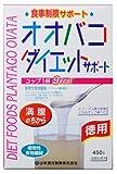 オオバコダイエットサポート徳用450g