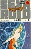 セクサロイド 1 (サンコミックス)