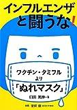 インフルエンザと闘うな!—ワクチン・タミフルより「ぬれマスク」 (健康双書)