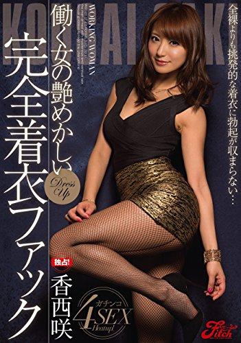働く女の艶めかしい完全着衣ファック 香西咲 Fitch