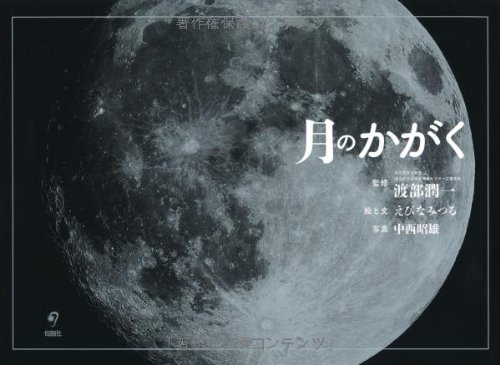 月のかがく