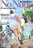 No Nude Season4 Summer 働く綺麗なお姉さん [DVD]