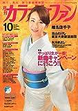 月刊カラオケファン 2015年 10 月号 [雑誌]