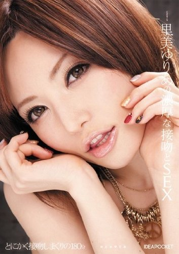 里美ゆりあの濃厚な接吻とSEX [DVD]