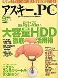 ASCII.PC (アスキードットピーシー) 2011年 09月号 [雑誌]