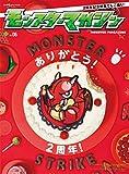 モンスターマガジン No.06 (エンターブレインムック)