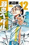 弱虫ペダル 12 (少年チャンピオンコミックス)