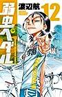 弱虫ペダル 第12巻 2010年06月08日発売