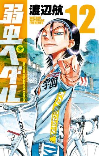 弱虫ペダル 12 (少年チャンピオンコミックス)の詳細を見る