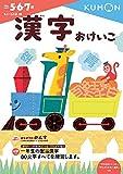 漢字おけいこ (もじ・ことば 12)