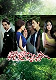 親愛なる者へ DVD BOXI