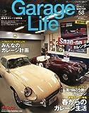 Garage Life (ガレージライフ) 2014年 1月号
