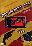 The Ipcress File (Import, All Regions)