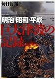 巨大津波の記録 明治・昭和・平成 (毎日ムック)