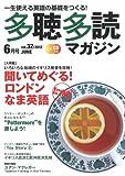 多聴多読マガジン 2012年 06月号 [雑誌]