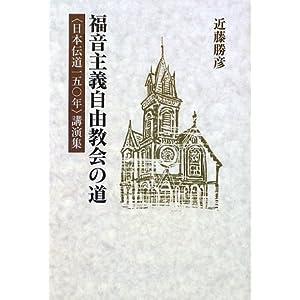 """福音主義自由教会の道―""""日本 ..."""