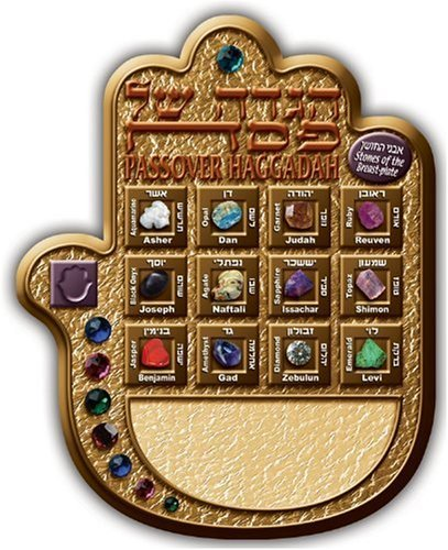 passover-haggadah-hamsa-die-cutting-in-box-hebrew-edition-by-agn-limited-2000-02-15