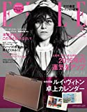 ELLE JAPON 2015年 1月号 ルイ・ヴィトン TRAVEL BOOK CALENDAR 付 SPECIAL EDITION