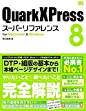 QuarkXPress 8 スーパーリファレンス for Macintosh&Windows