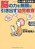 0−5歳で決まる! 脳の力を無限に引き出す幼児教育