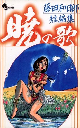 藤田和日郎短編集 暁の歌(2) (少年サンデーコミックス)