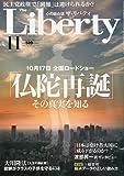The Liberty (ザ・リバティ) 2009年 11月号 [雑誌]
