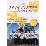 地球の歩き方 リゾート ハワイ バスの旅 2013