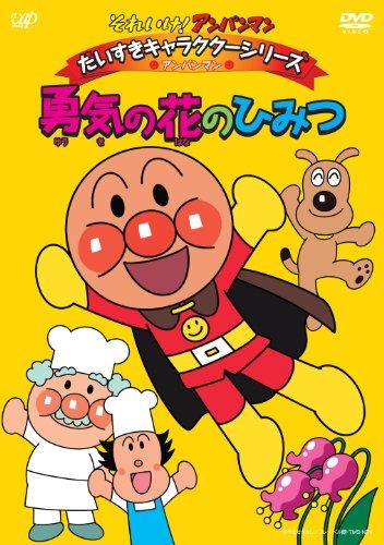 それいけ!アンパンマン だいすきキャラクターシリーズ/アンパンマン 勇気の花のひみつ [DVD]