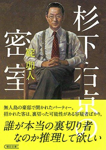 杉下右京の密室 (朝日文庫)