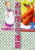 お料理の守護霊(2) (KCデラックス)