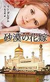 砂漠の花嫁 (ハーレクイン・プレゼンツ作家シリーズ別冊)