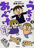 うちはおっぺけ 3姉妹といっしょ / 松本 ぷりっつ のシリーズ情報を見る